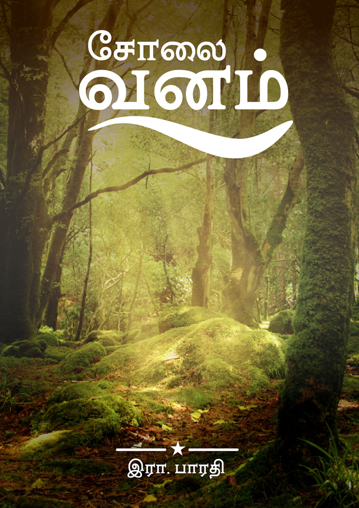 Cover image for சோலை வனம்